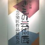 """""""The 20th National Kimono design contest""""03"""