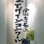 """""""The 20th National Kimono design contest""""04"""