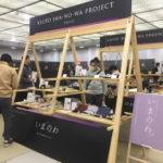 """Master craftsmen in Kyoto Spring and Autumn Exhibition""01"