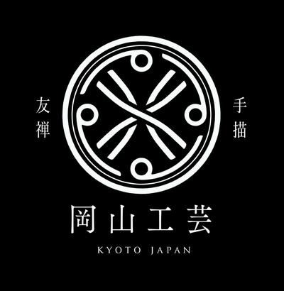 着物手描友禅の岡山工芸のロゴ