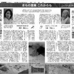 朝日新聞 オピニオン&フォーラム「日本の宿題」掲載01