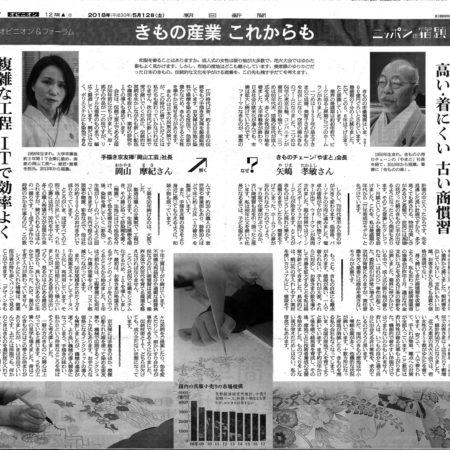 朝日新聞 オピニオン&フォーラム「日本の宿題」掲載_01