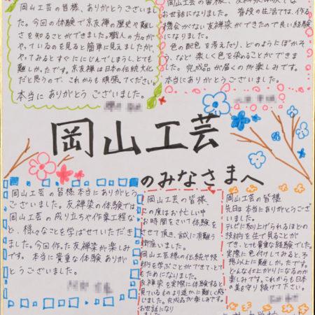 仙台市立吉成中学校 見学・体験_03