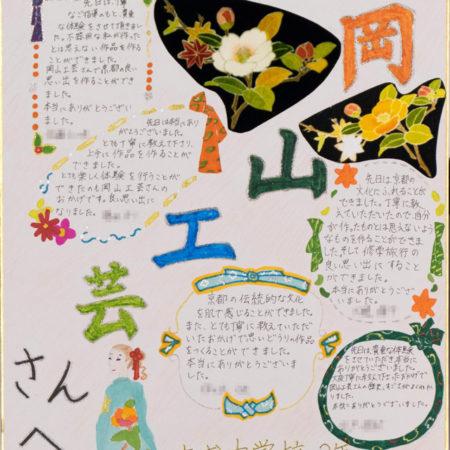 仙台市立吉成中学校 見学・体験_02