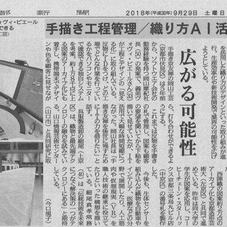 京都新聞に掲載されました_01