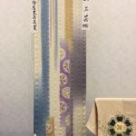 近畿経済産業局長賞受賞01