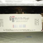 京都きものコレクション第三回_22