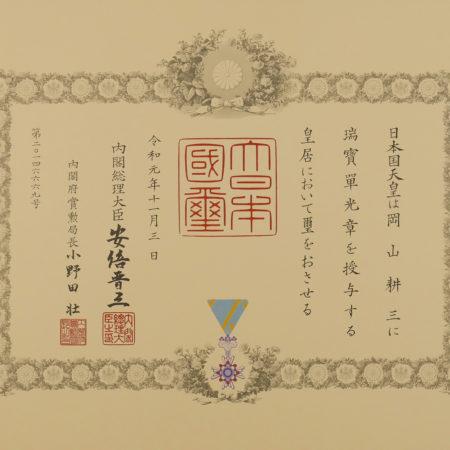 岡山耕三 瑞宝単光章_01