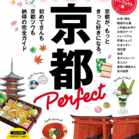 「京都パーフェクト本」が発売されました_01