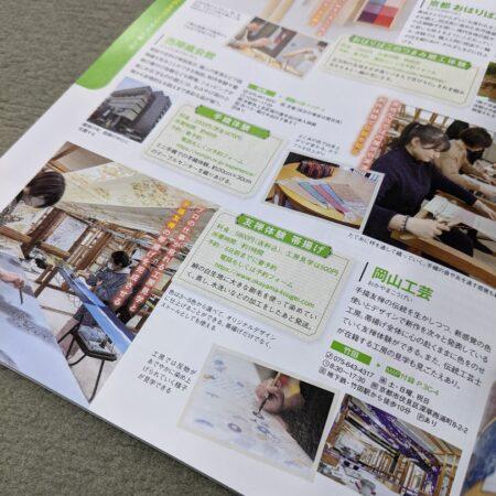 「京都パーフェクト本」が発売されました_02